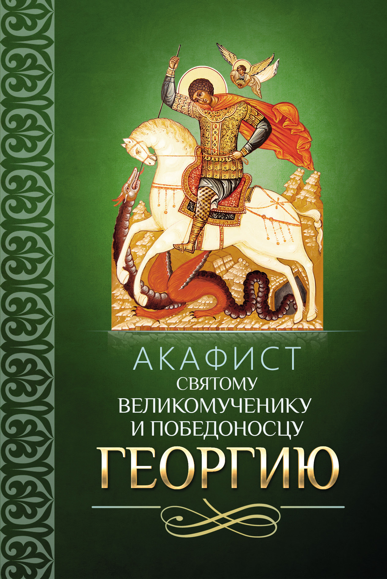 Сборник Акафист святому великомученику и Победоносцу Георгию