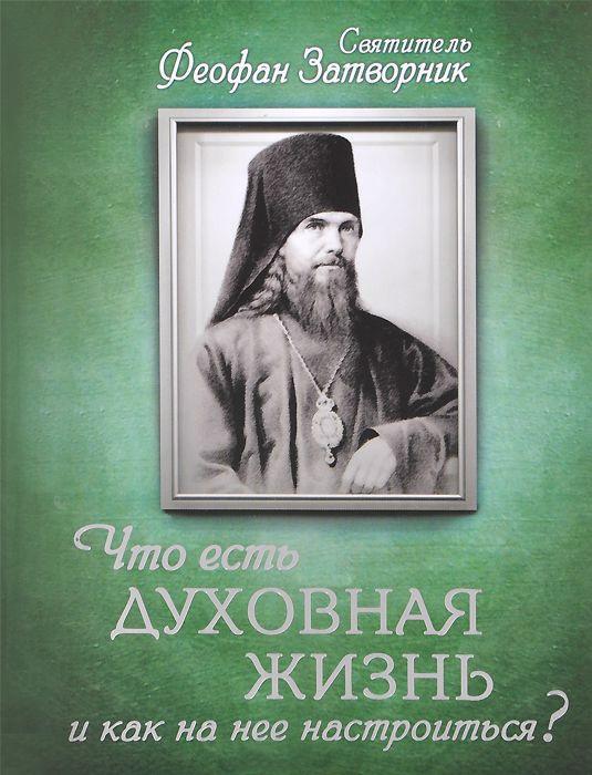 chto est dukhovnaya zhizn i kak na nee nastroitsya pisma