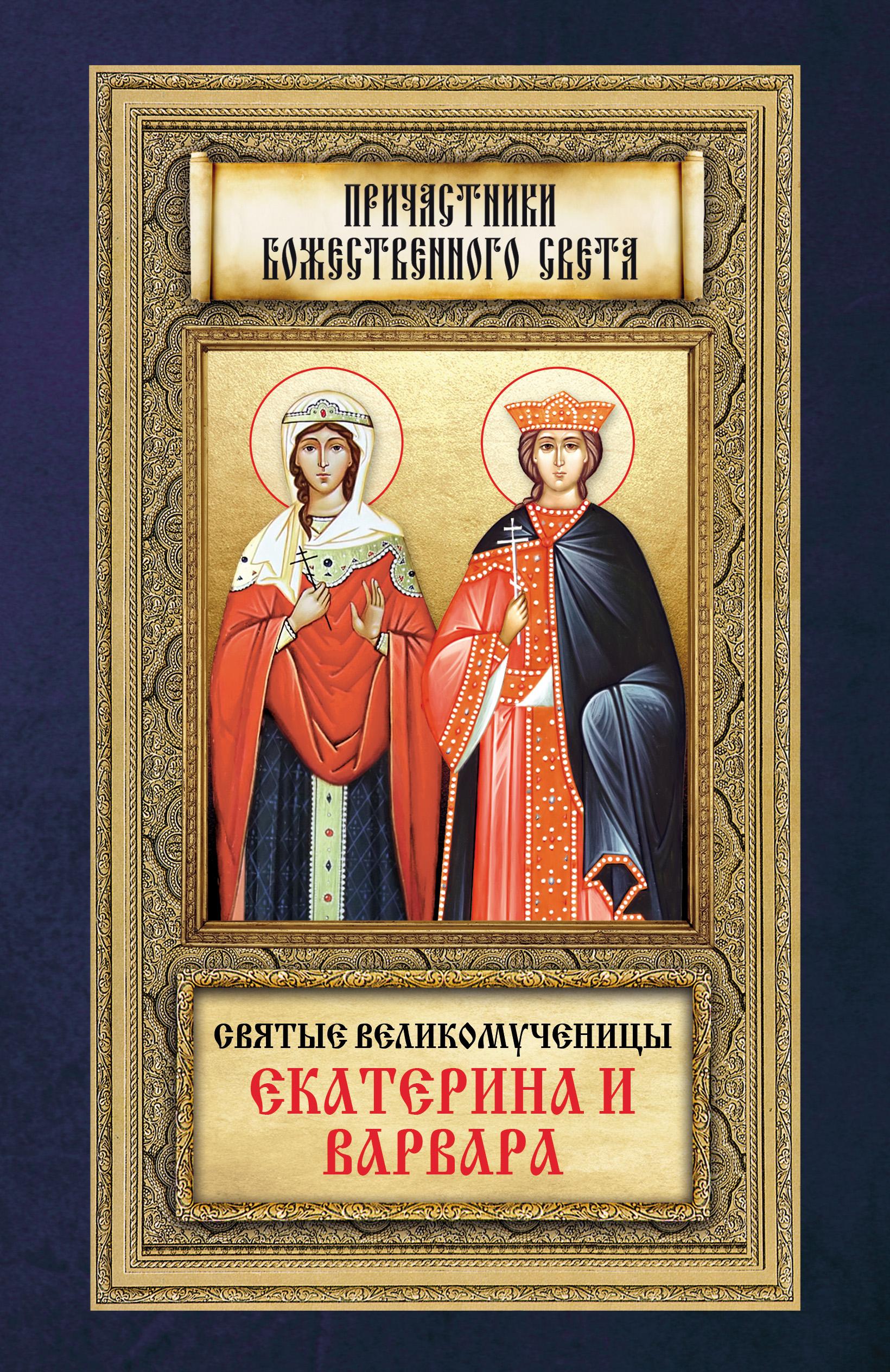 Отсутствует Святые великомученицы Екатерина и Варвара екатерина усслен наивысшиймир рассказ
