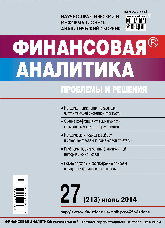 Отсутствует Финансовая аналитика: проблемы и решения № 27 (213) 2014