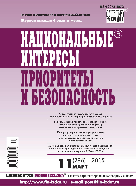 Отсутствует Национальные интересы: приоритеты и безопасность № 11 (296) 2015