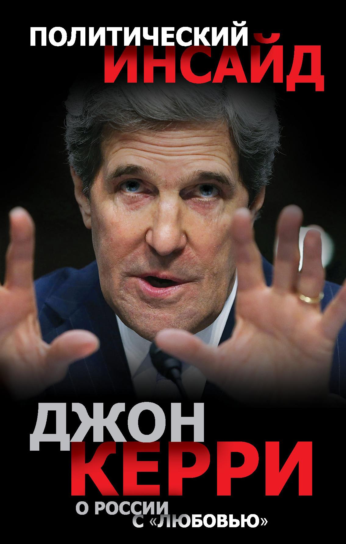 Джон Керри О России с «любовью» николай левичев pro политику статьи выступления интервью