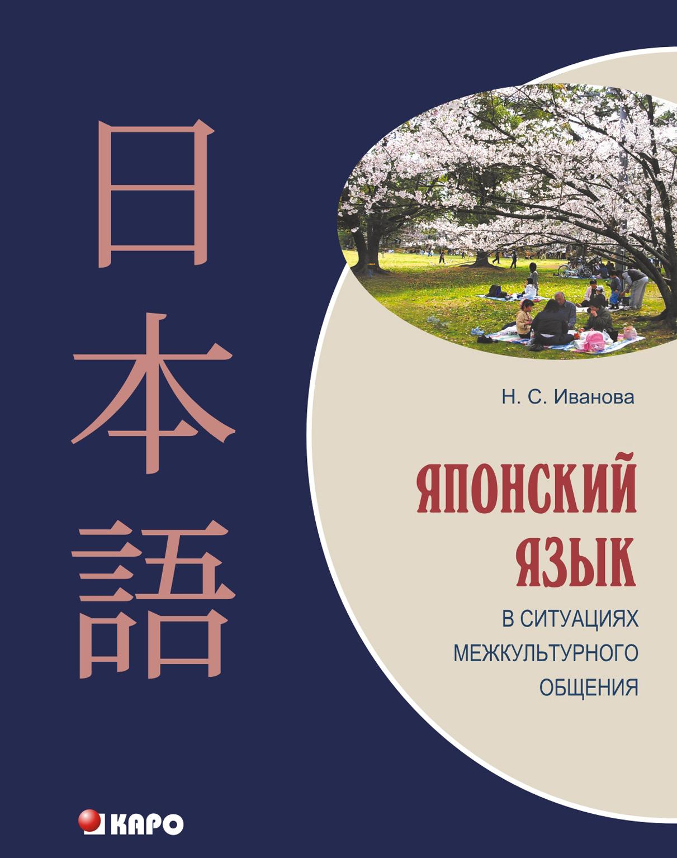 Н. С. Иванова Японский язык в ситуациях межкультурного общения (+MP3) иванова н cd образование японский язык в ситуациях межкультурного общения диск mp3
