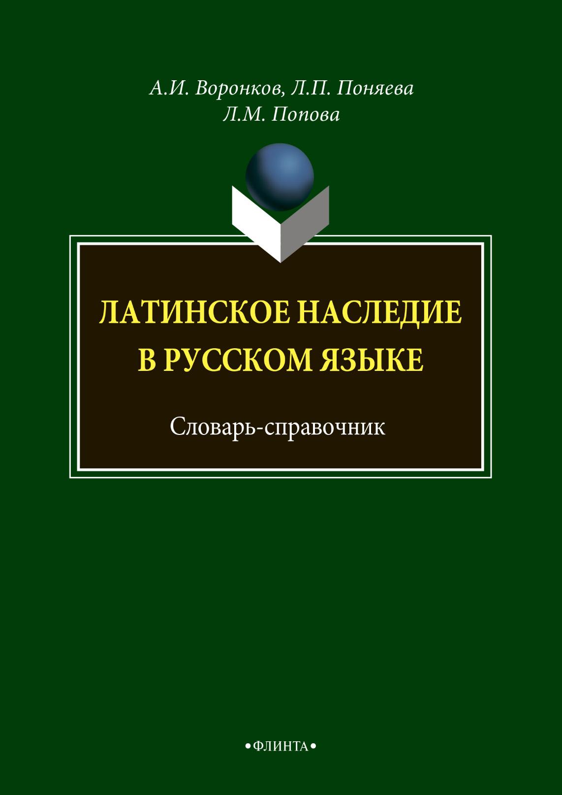 Л. М. Попова Латинское наследие в русском языке. Словарь-справочник цена