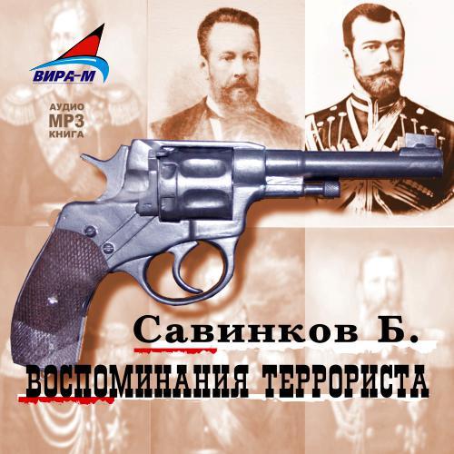 В. Ропшин Воспоминания террориста