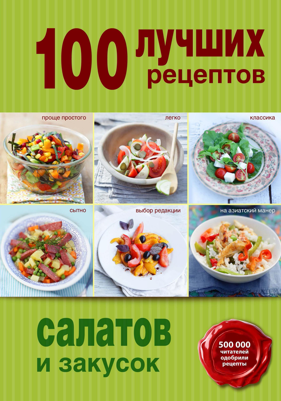 Отсутствует 100 лучших рецептов салатов и закусок 100 лучших рецептов салатов и закусок к празднику и на каждый день