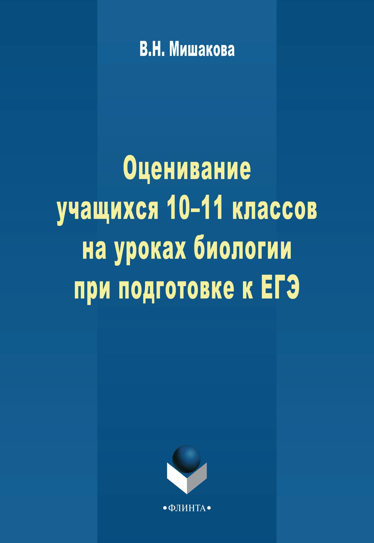 цена на В. Н. Мишакова Оценивание учащихся 10-11 классов на уроках биологии при подготовке к ЕГЭ