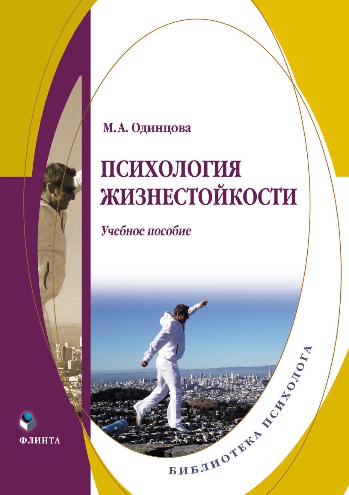 М. А. Одинцова Психология жизнестойкости цена