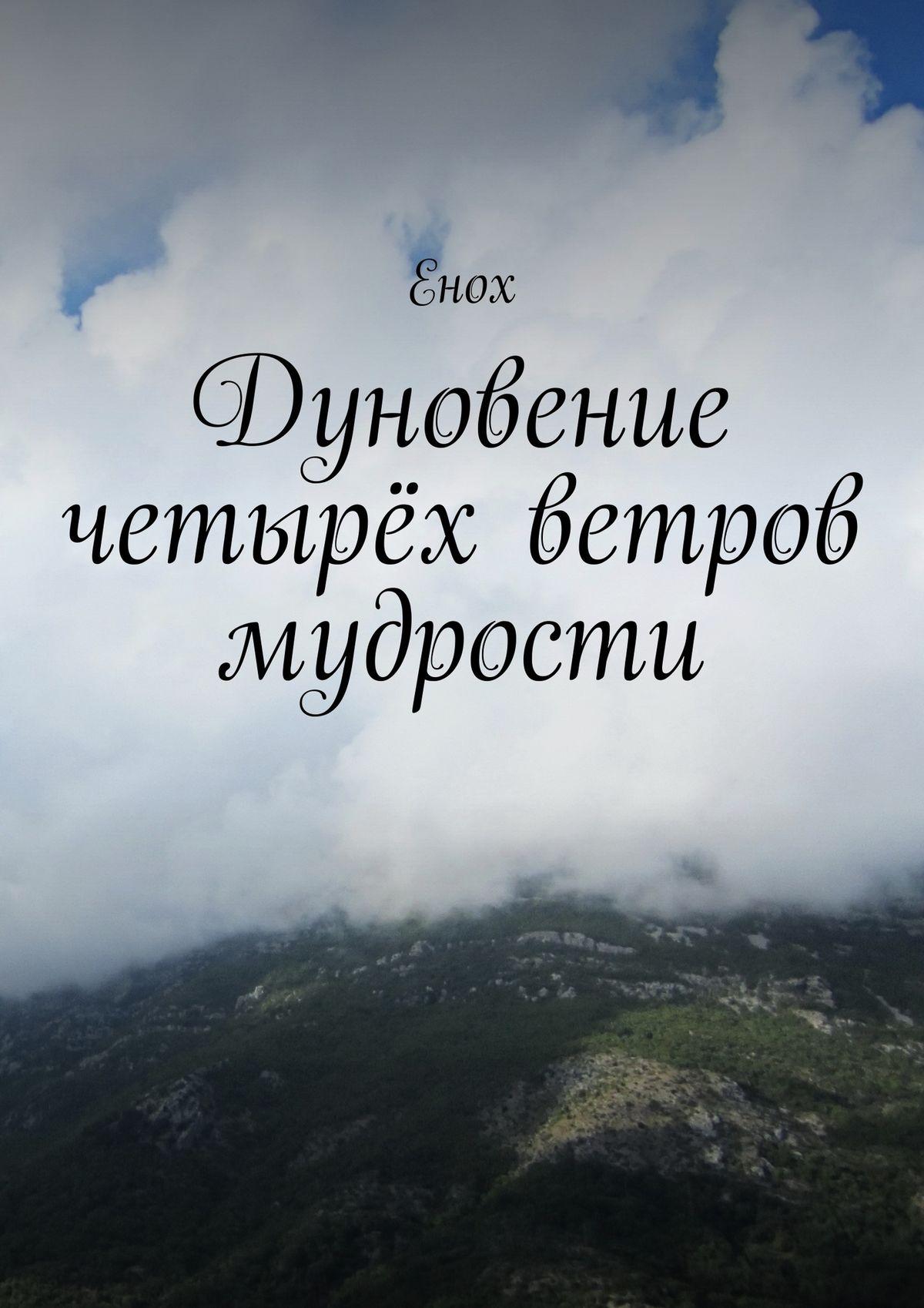 Дуновение четырёх ветров мудрости ( Енох  )