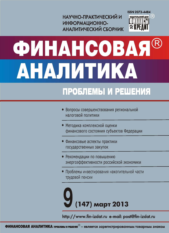 Отсутствует Финансовая аналитика: проблемы и решения № 9 (147) 2013 отсутствует финансовая аналитика проблемы и решения 20 158 2013