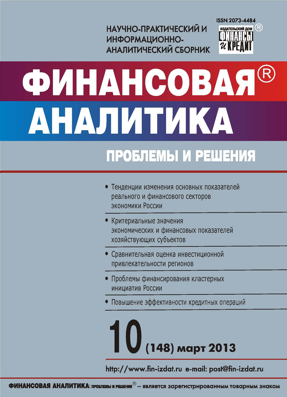 Отсутствует Финансовая аналитика: проблемы и решения № 10 (148) 2013 отсутствует финансовая аналитика проблемы и решения 20 158 2013