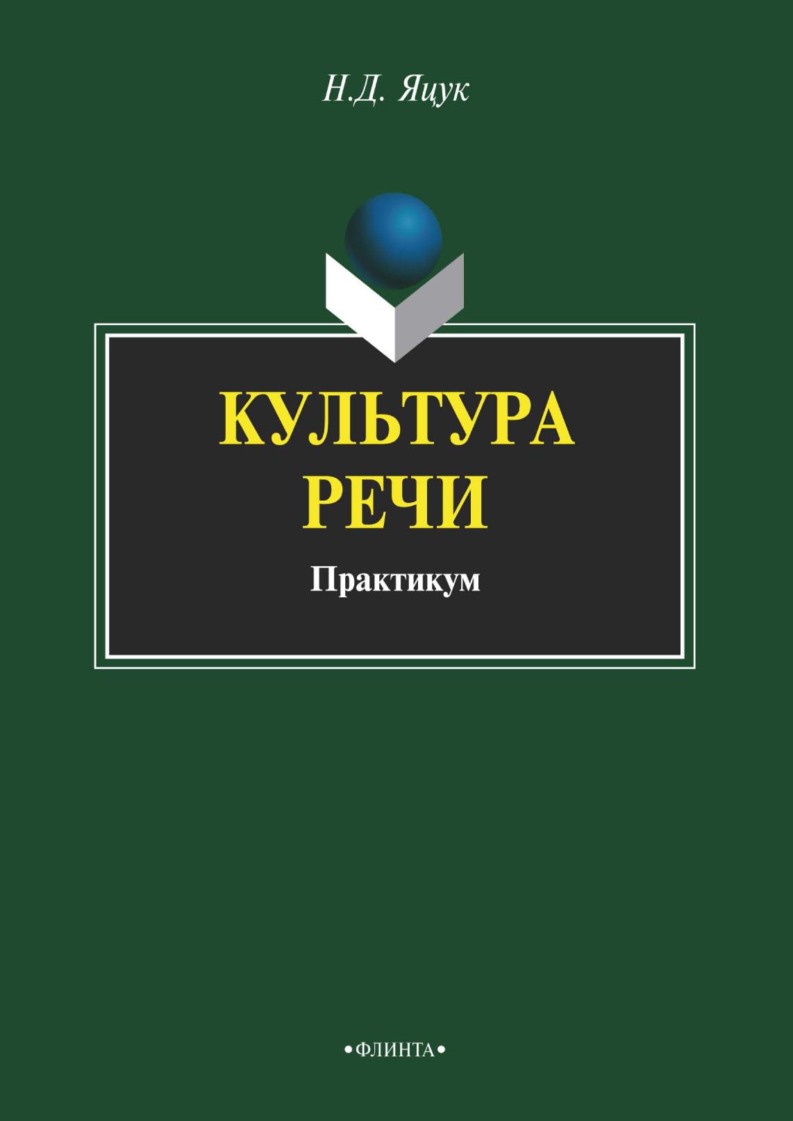 Н. Д. Яцук Культура речи. Практикум н в струмпэ в д сидоров аппаратное обеспечение эвм практикум