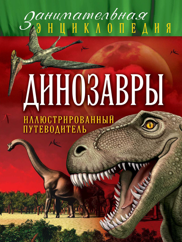 Антон Малютин Динозавры. Иллюстрированный путеводитель барановская и детский иллюстрированный атлас динозавров