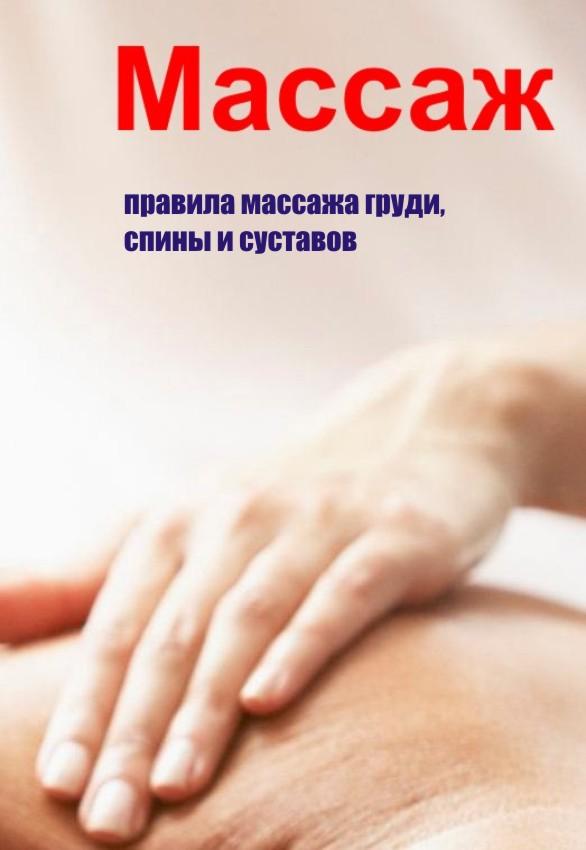 Илья Мельников Правила массажа груди, спины и суставов илья мельников жизненные меридианы и воздействие на них в китайском традиционном массаже
