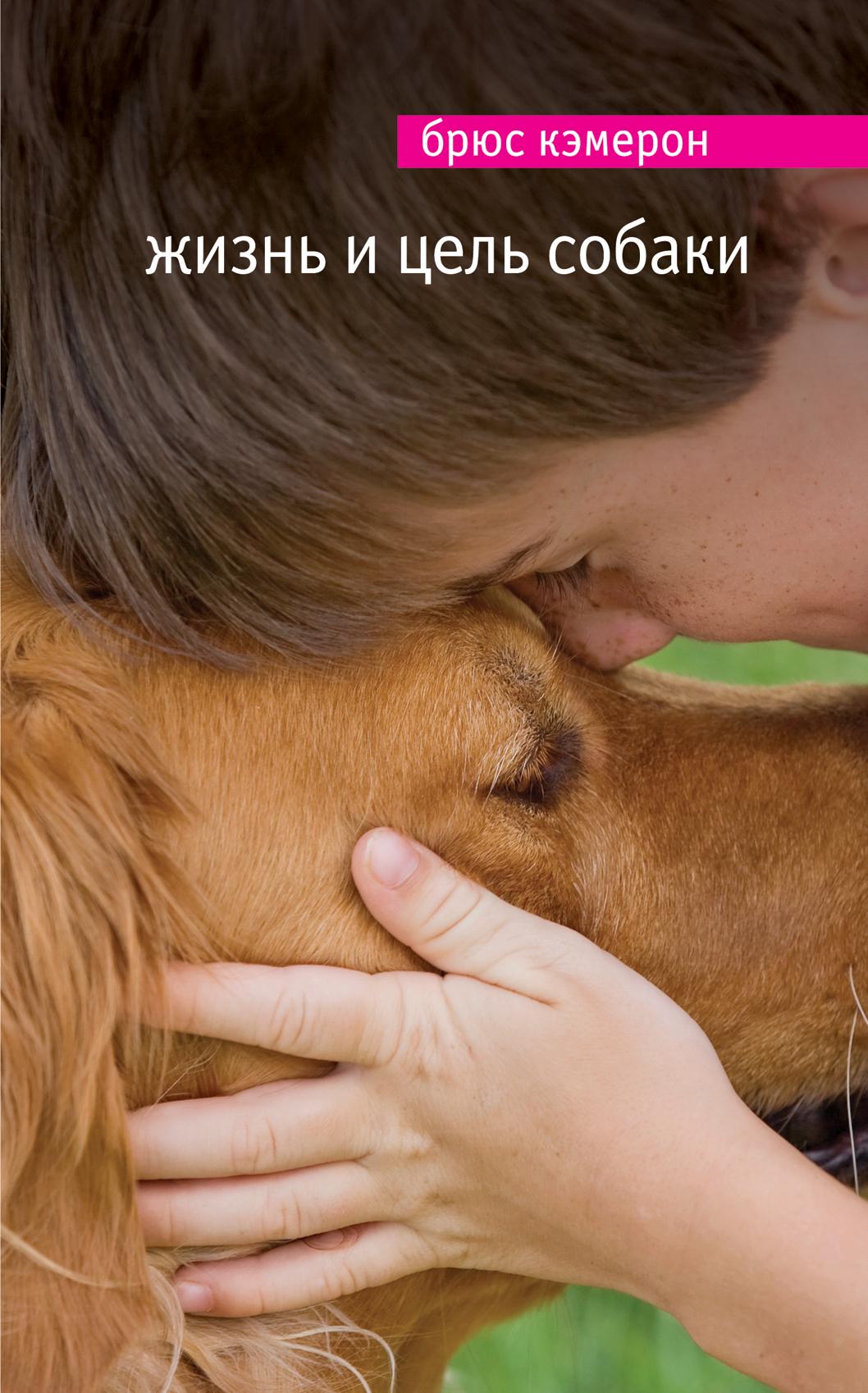 Брюс Кэмерон Жизнь и цель собаки брюс кэмерон жизнь и цель собаки