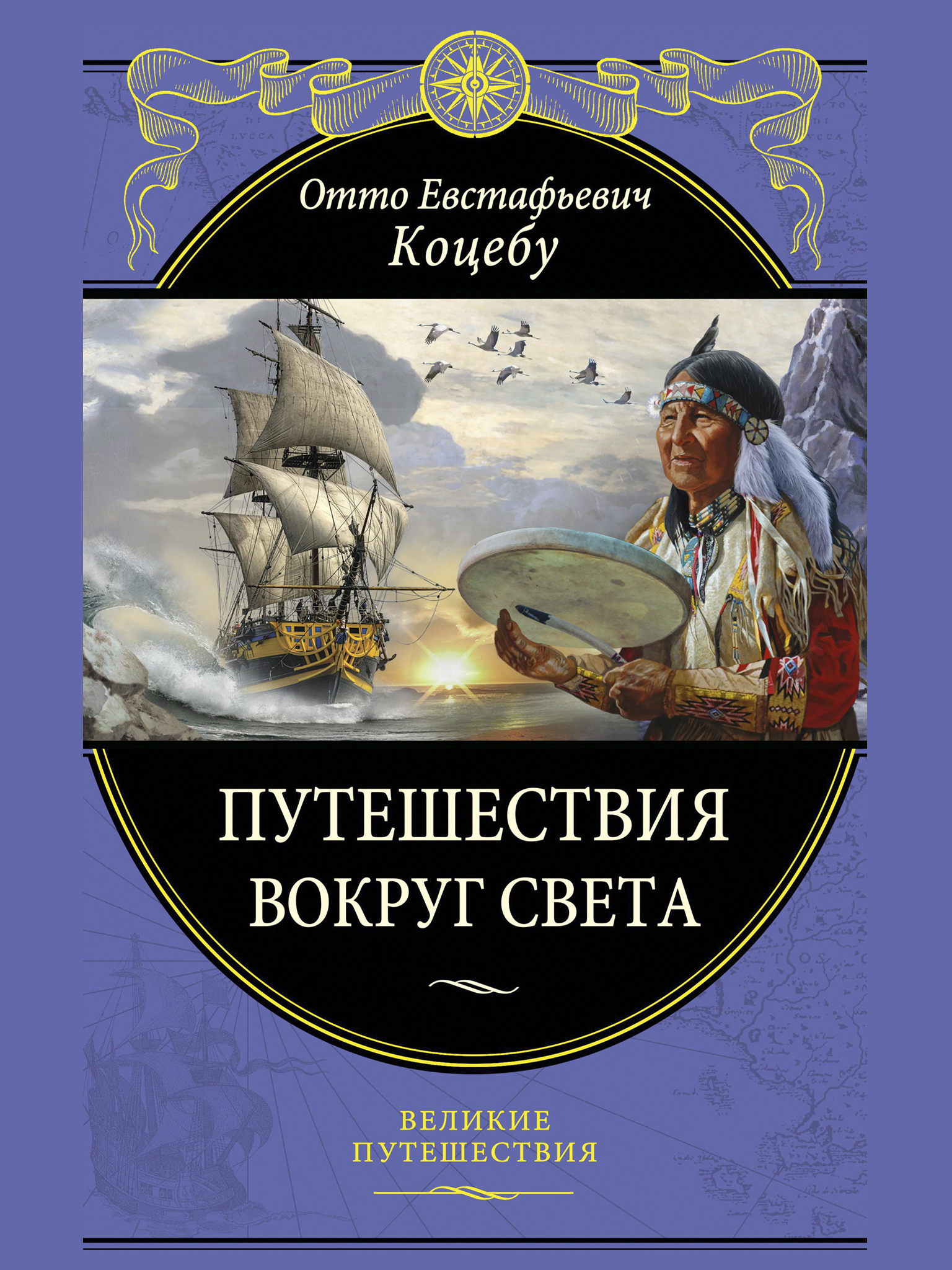 Отто Евстафьевич Коцебу Путешествия вокруг света отто евстафьевич коцебу путешествие в южный океан и берингов пролив… на корабле рюрик том 1
