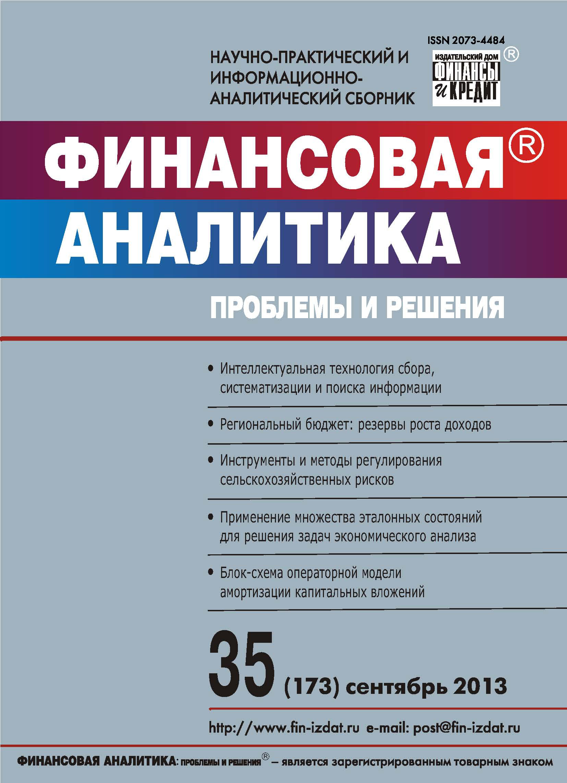 Отсутствует Финансовая аналитика: проблемы и решения № 35 (173) 2013 отсутствует финансовая аналитика проблемы и решения 20 158 2013