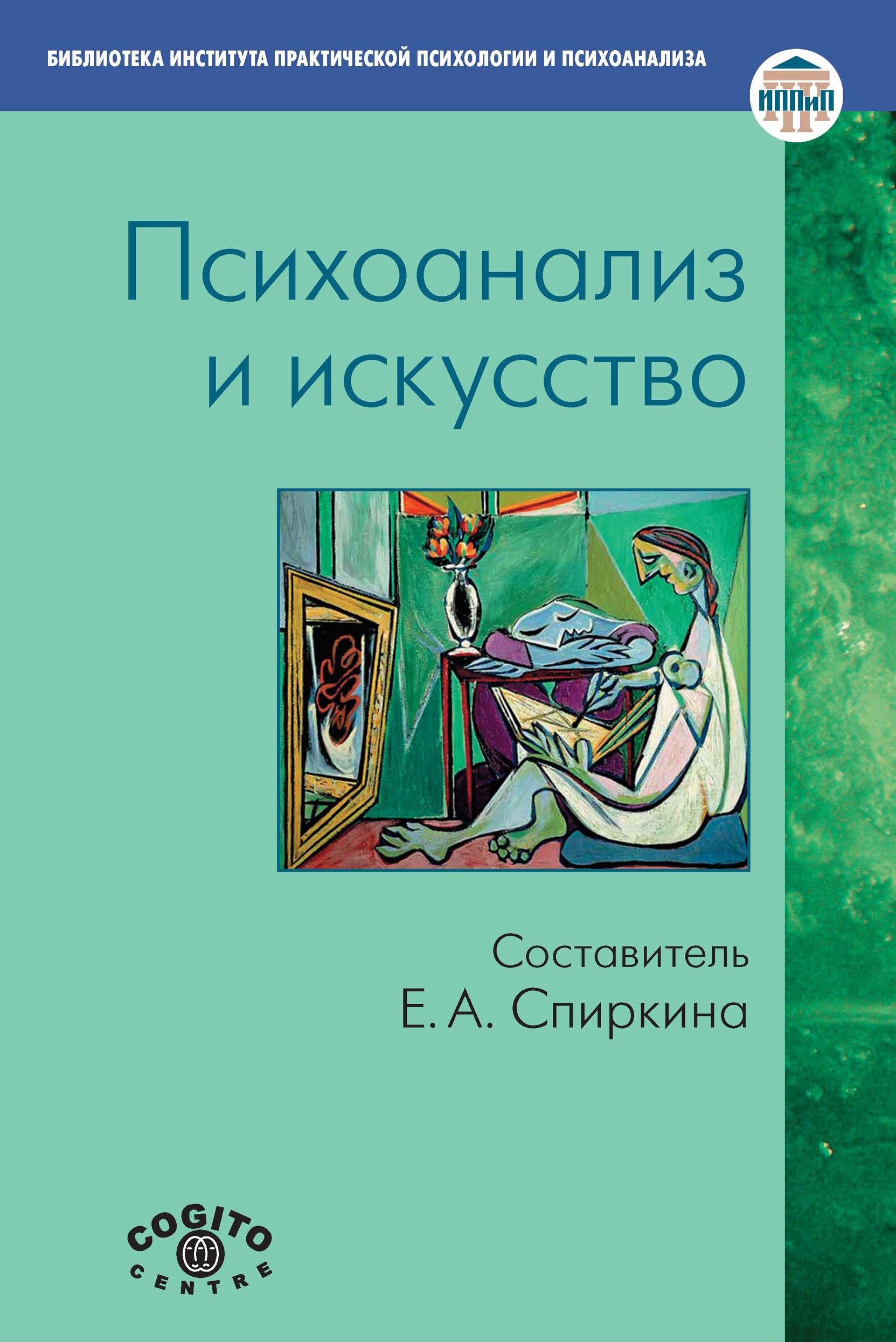 Коллектив авторов Психоанализ и искусство коллектив авторов психоанализ и искусство