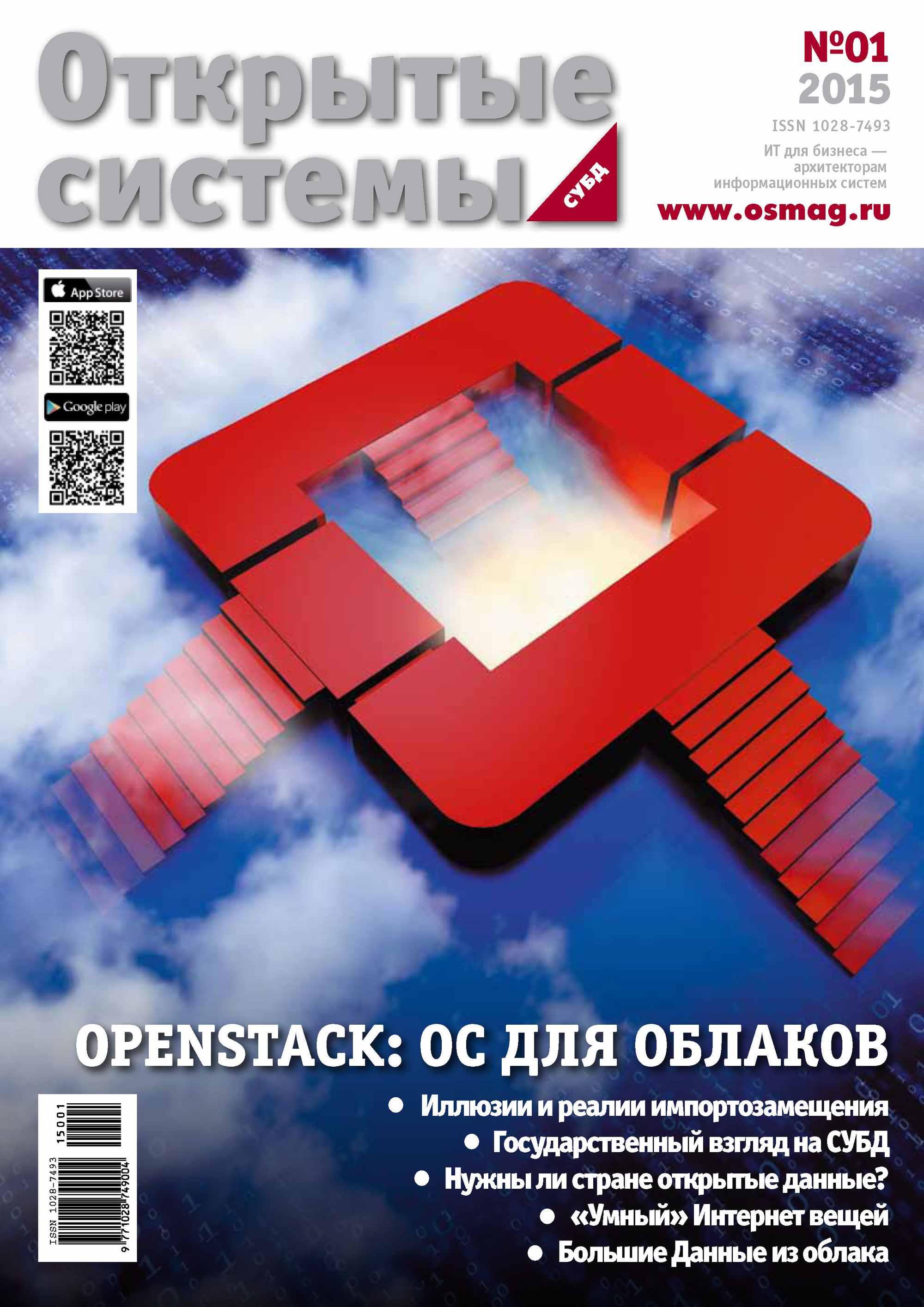 Открытые системы Открытые системы. СУБД №01/2015 редакция журнала открытые системы субд открытые системы субд 02 2017