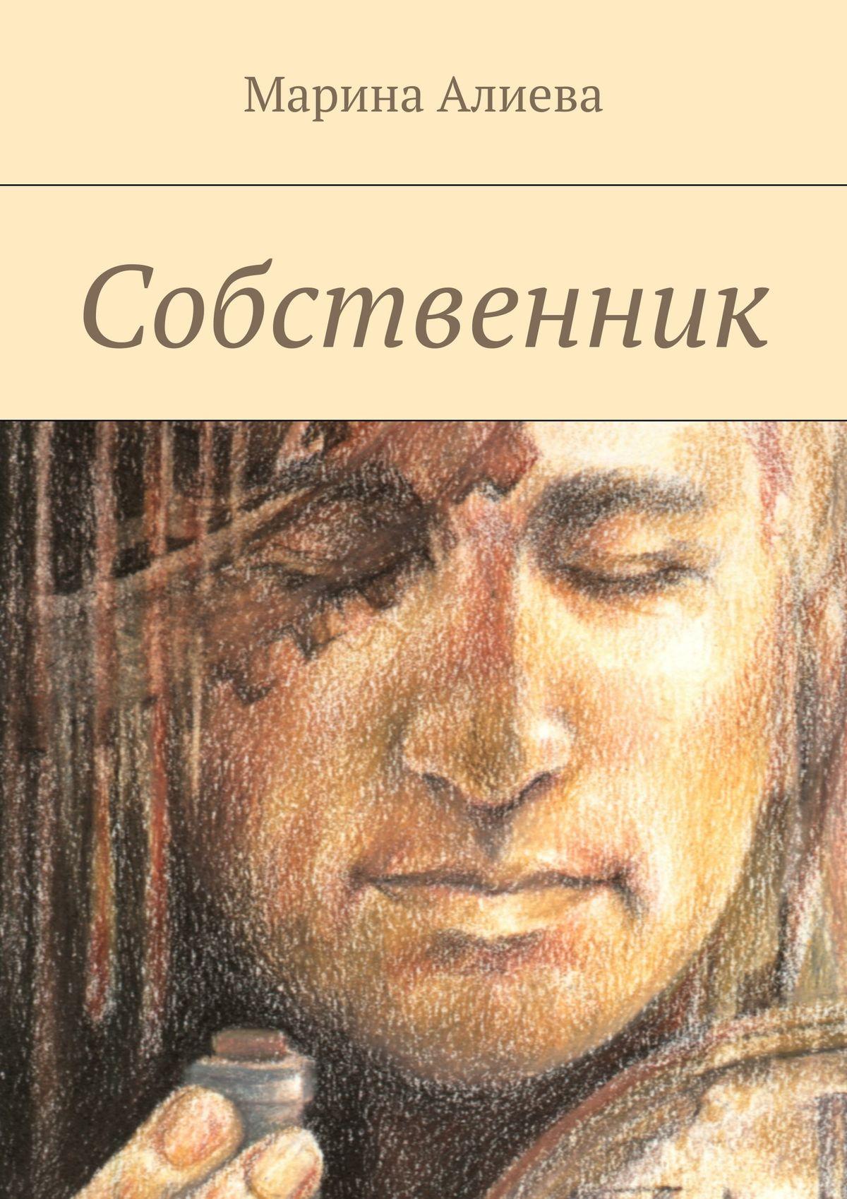 Марина Владимировна Алиева Собственник картина широкова друзья