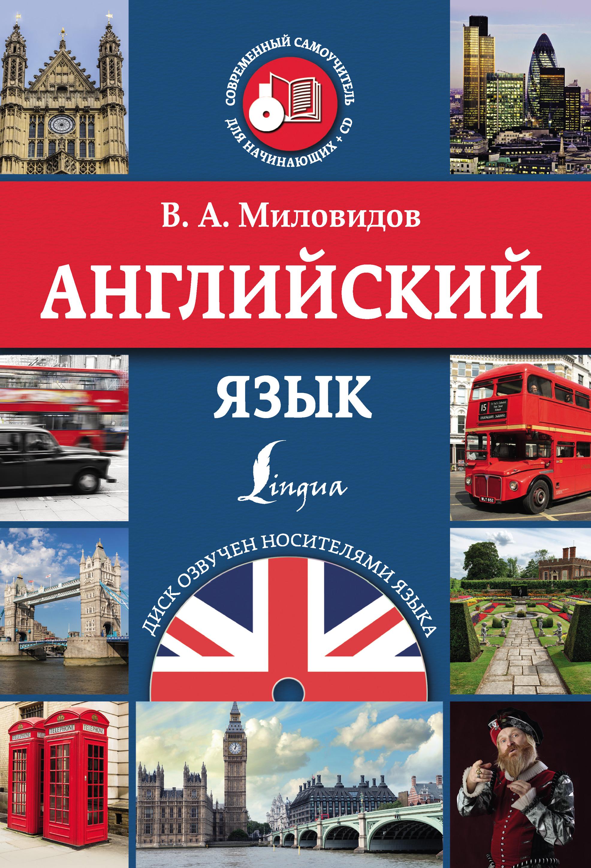 В. А. Миловидов Английский язык недорго, оригинальная цена