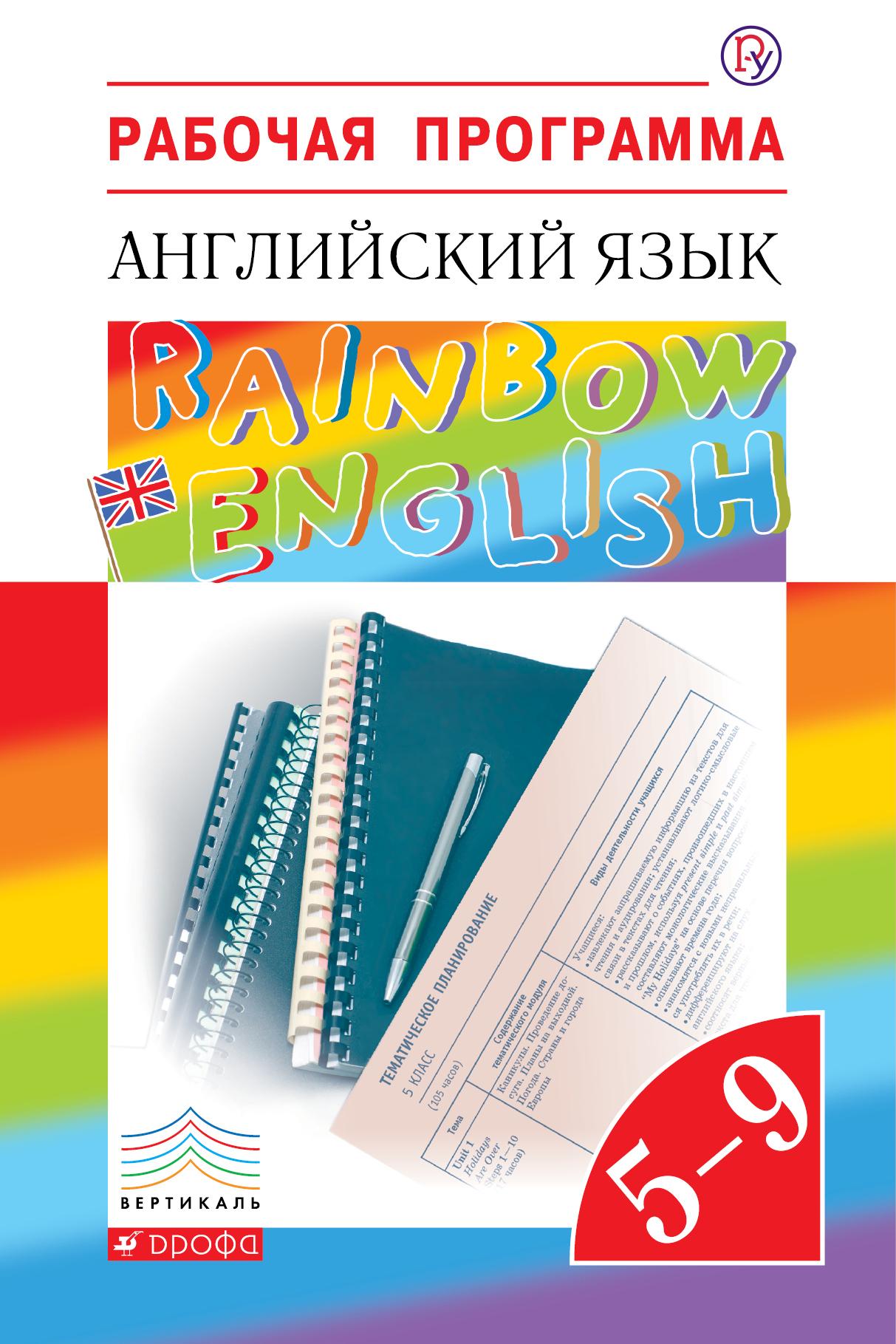 И. В. Михеева Рабочая программа. Английский язык. 5–9 классы м в вербицкая английский язык программа 2–4 классы