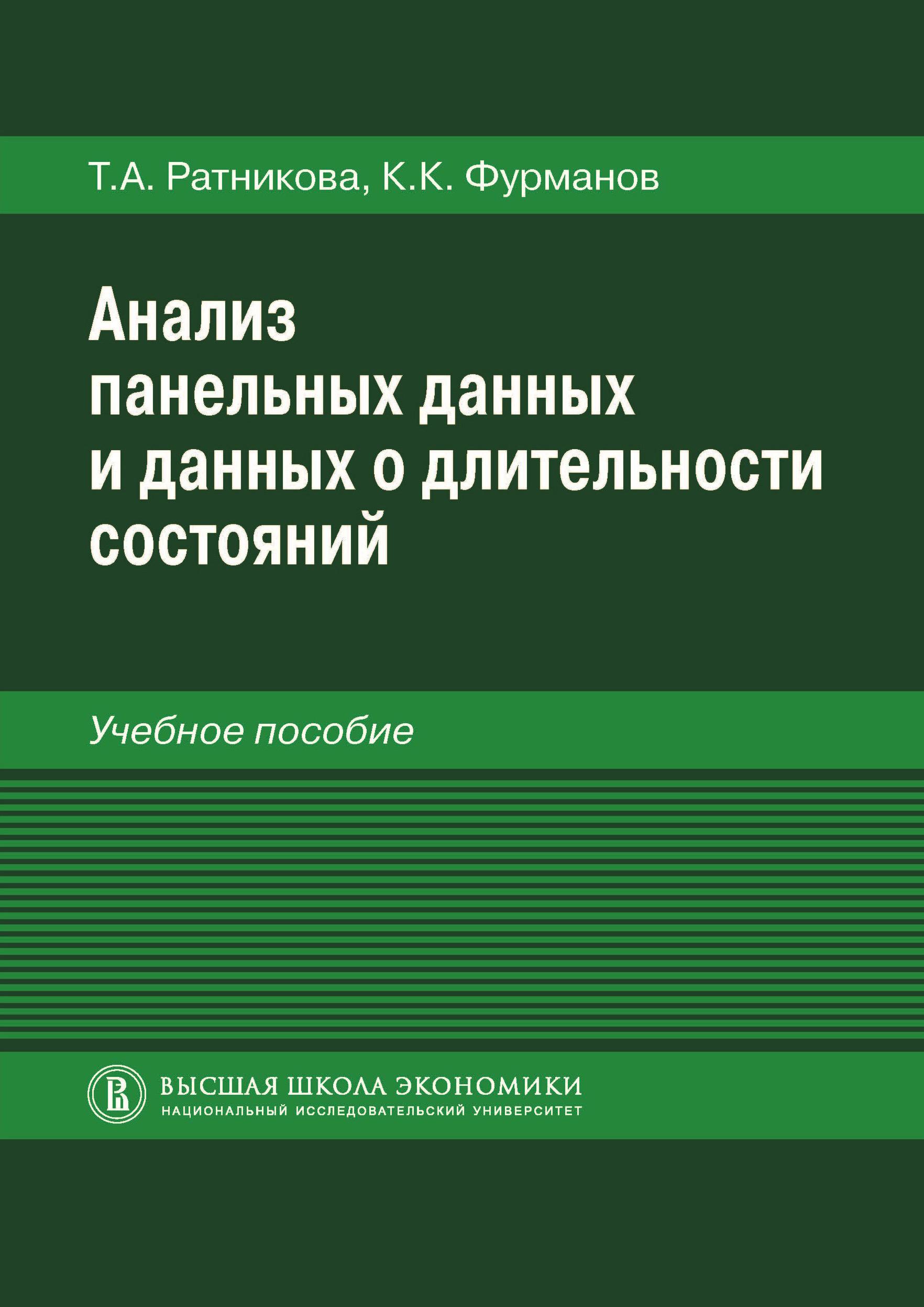 К. К. Фурманов Анализ панельных данных и данных о длительности состояний