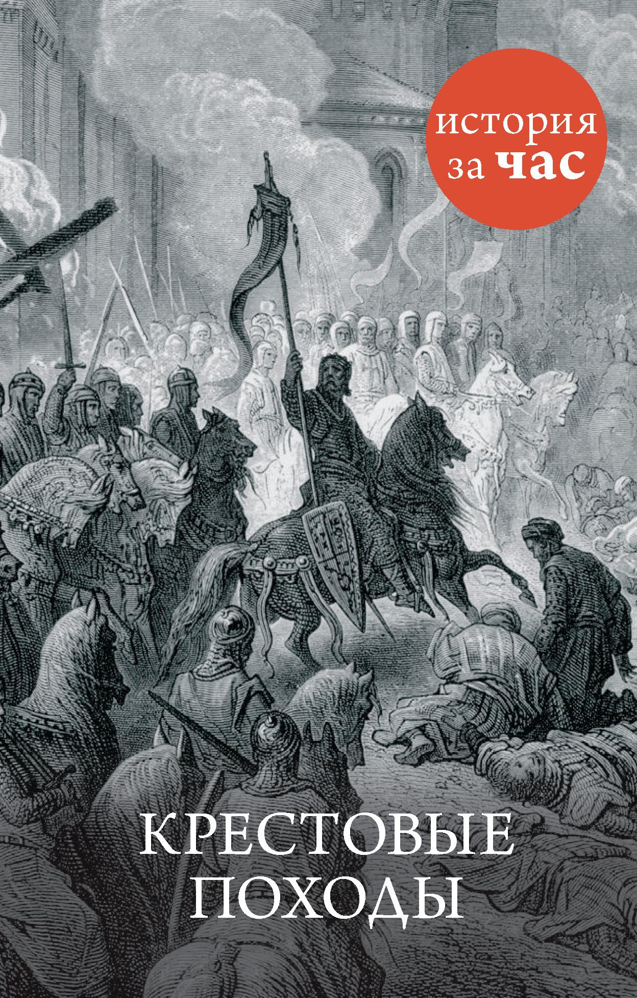 Отсутствует Крестовые походы отсутствует крестовые походы