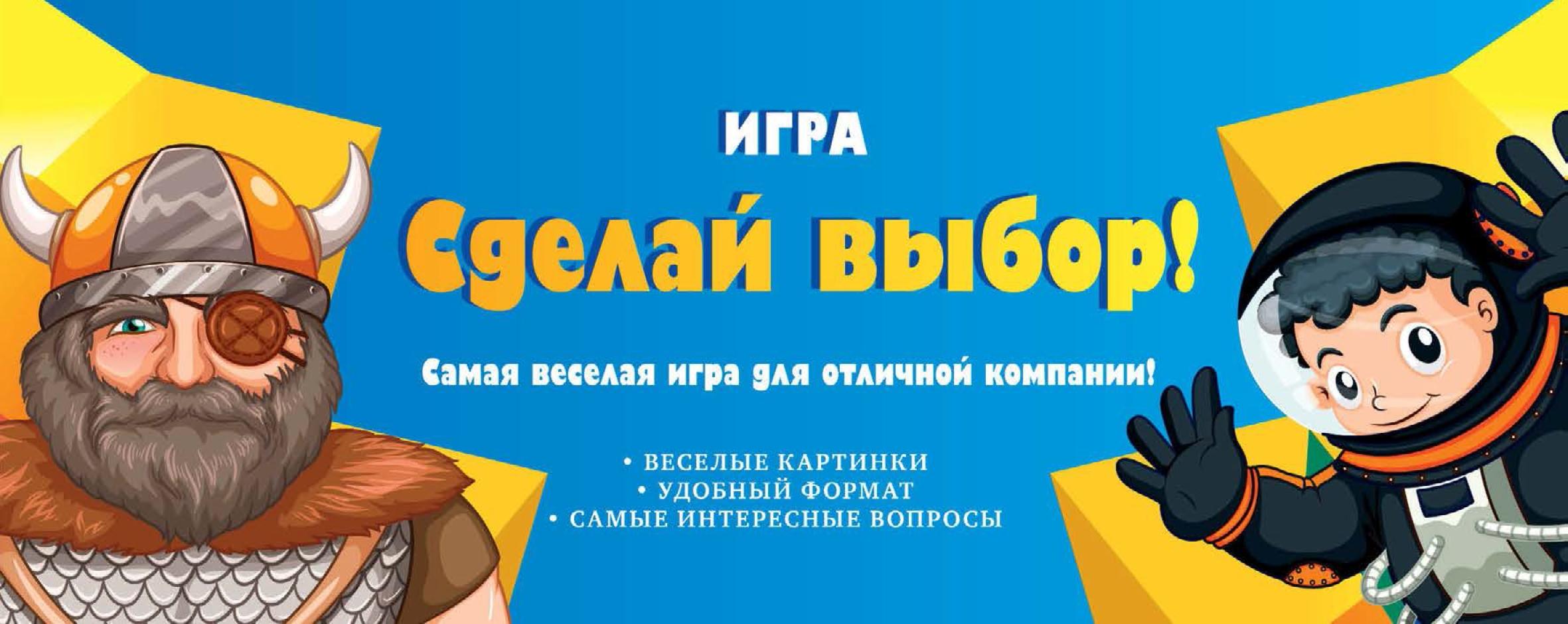 Ирина Парфенова Игра «Сделай выбор!»