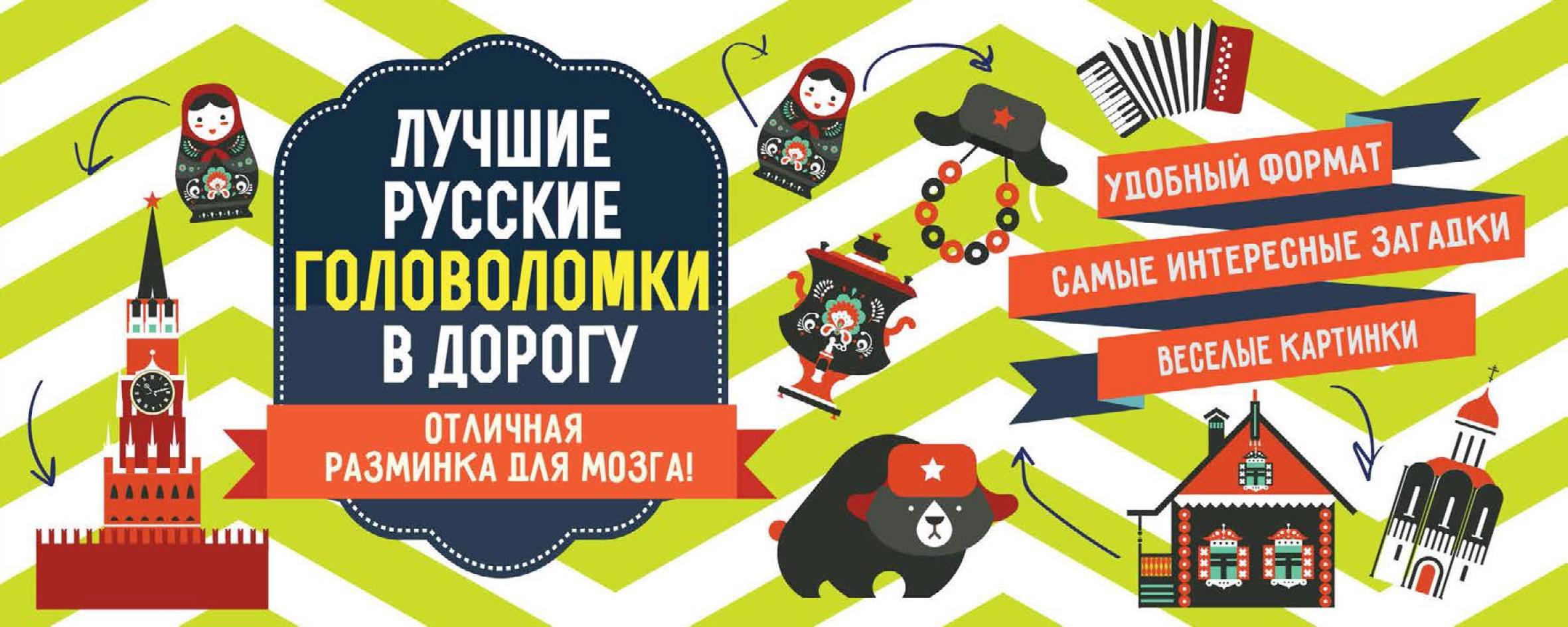 Ирина Парфенова Лучшие русские головоломки в дорогу цена и фото