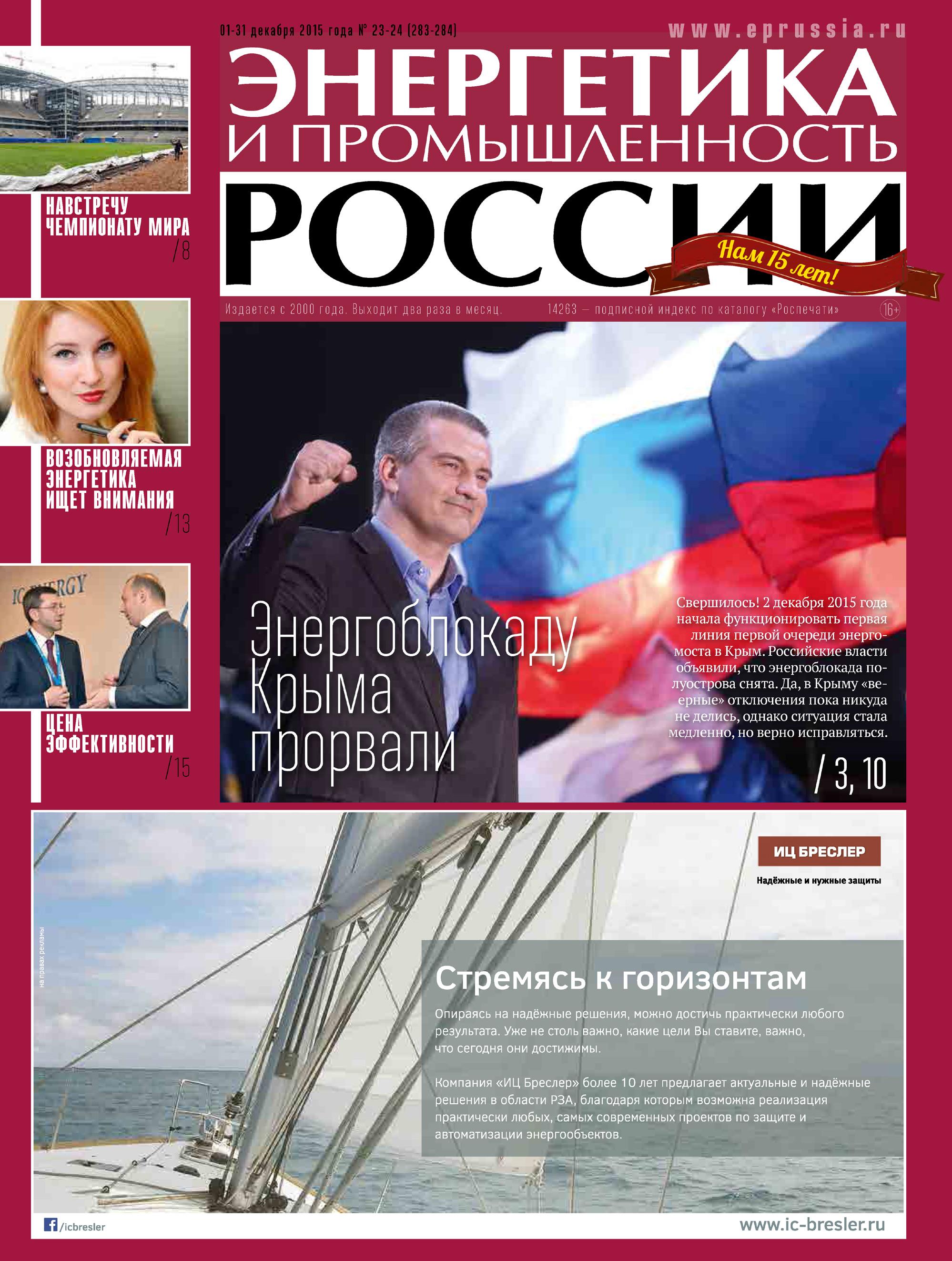 Отсутствует Энергетика и промышленность России №23-24 2015 отсутствует энергетика и промышленность россии 23 24 2015