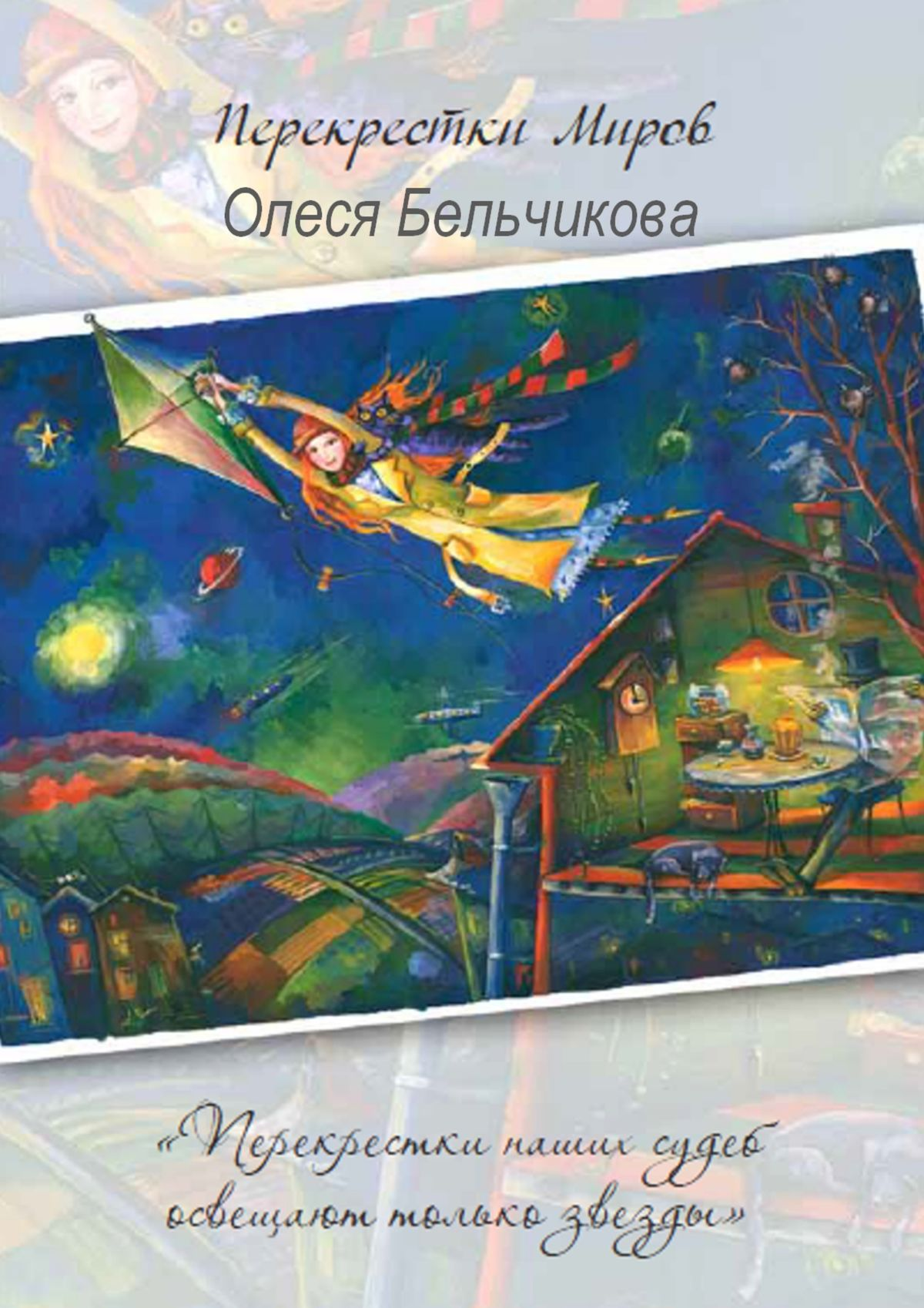 Олеся Бельчикова Перекрестки миров александра борисовна киселёва истории – мои территории стихи