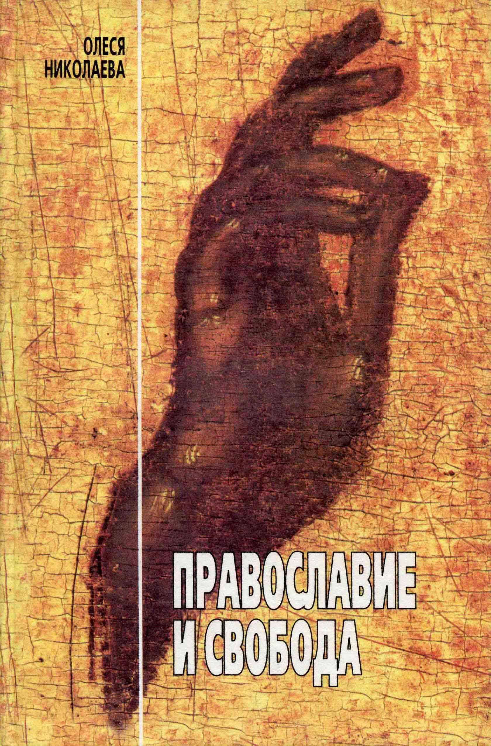 Православие и свобода ( Олеся Николаева  )