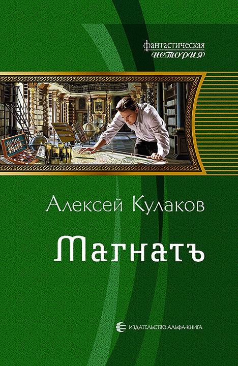Алексей Кулаков Магнатъ магнатъ