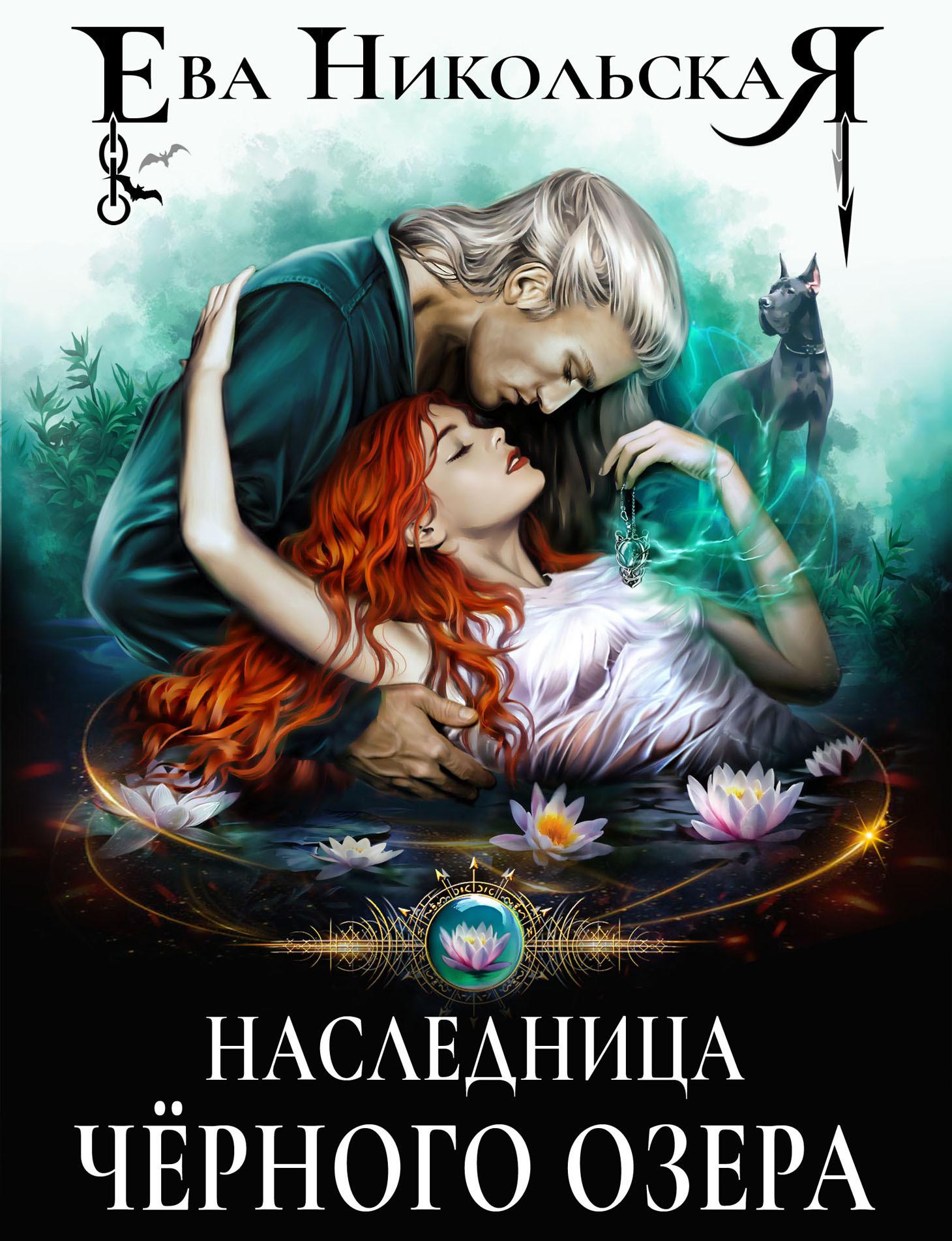 Ева Никольская Наследница «Черного озера» никольская е наследница черного озера роман