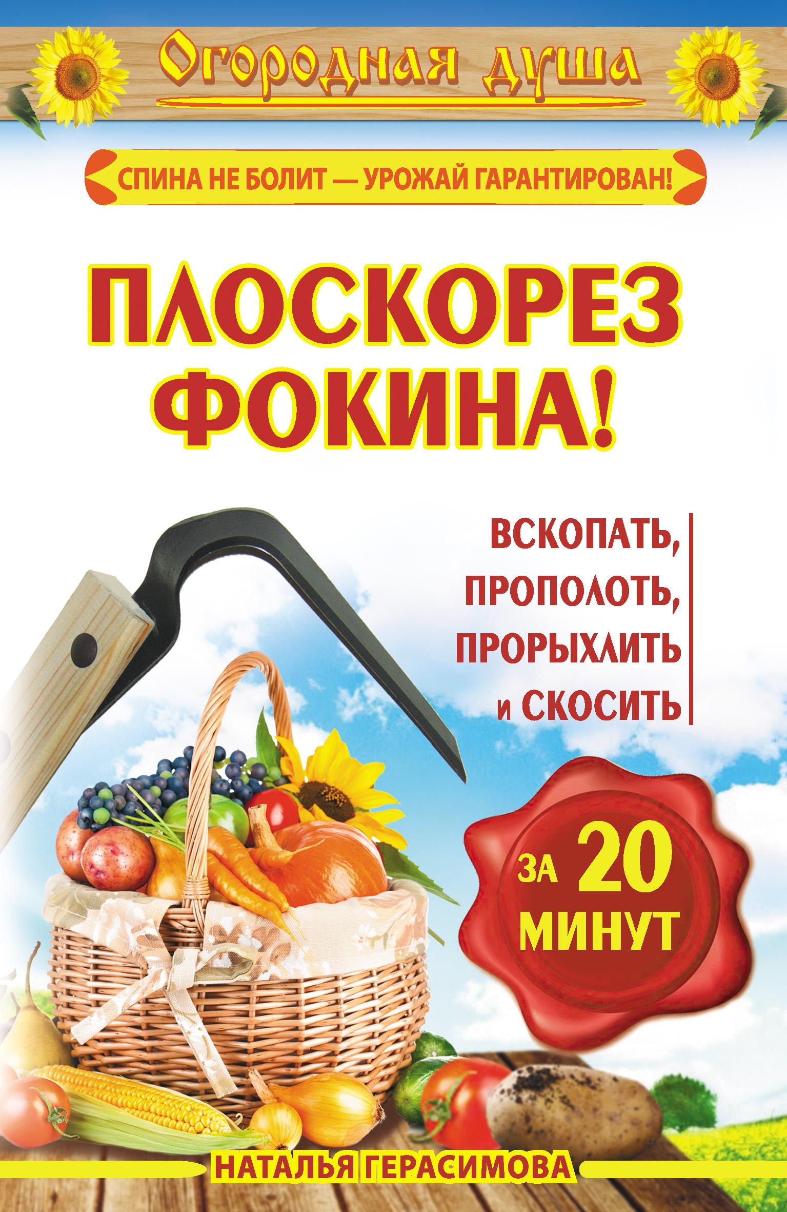 Наталья Герасимова Плоскорез Фокина! Вскопать, прополоть, прорыхлить и скосить за 20 минут
