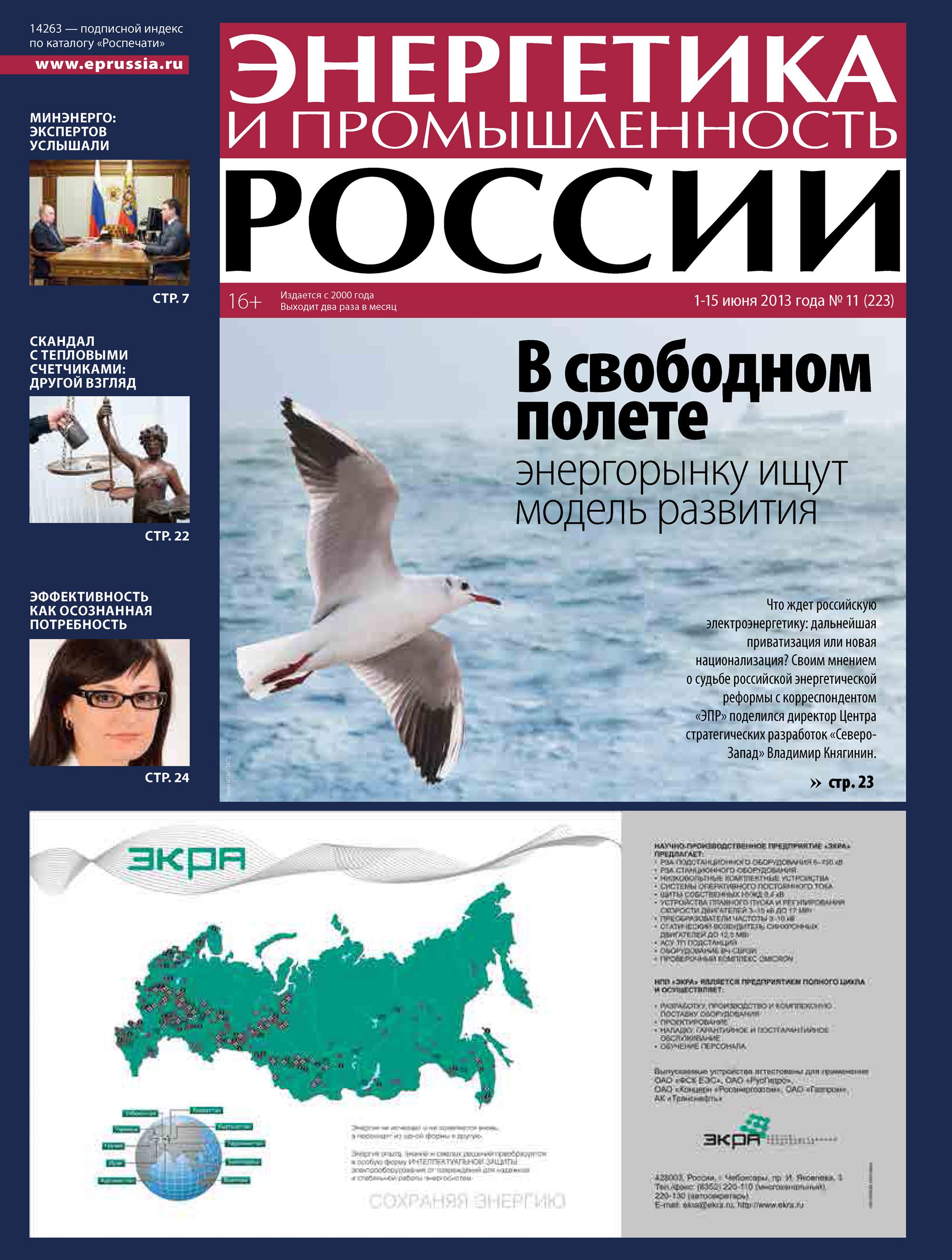 Отсутствует Энергетика и промышленность России №11 2013