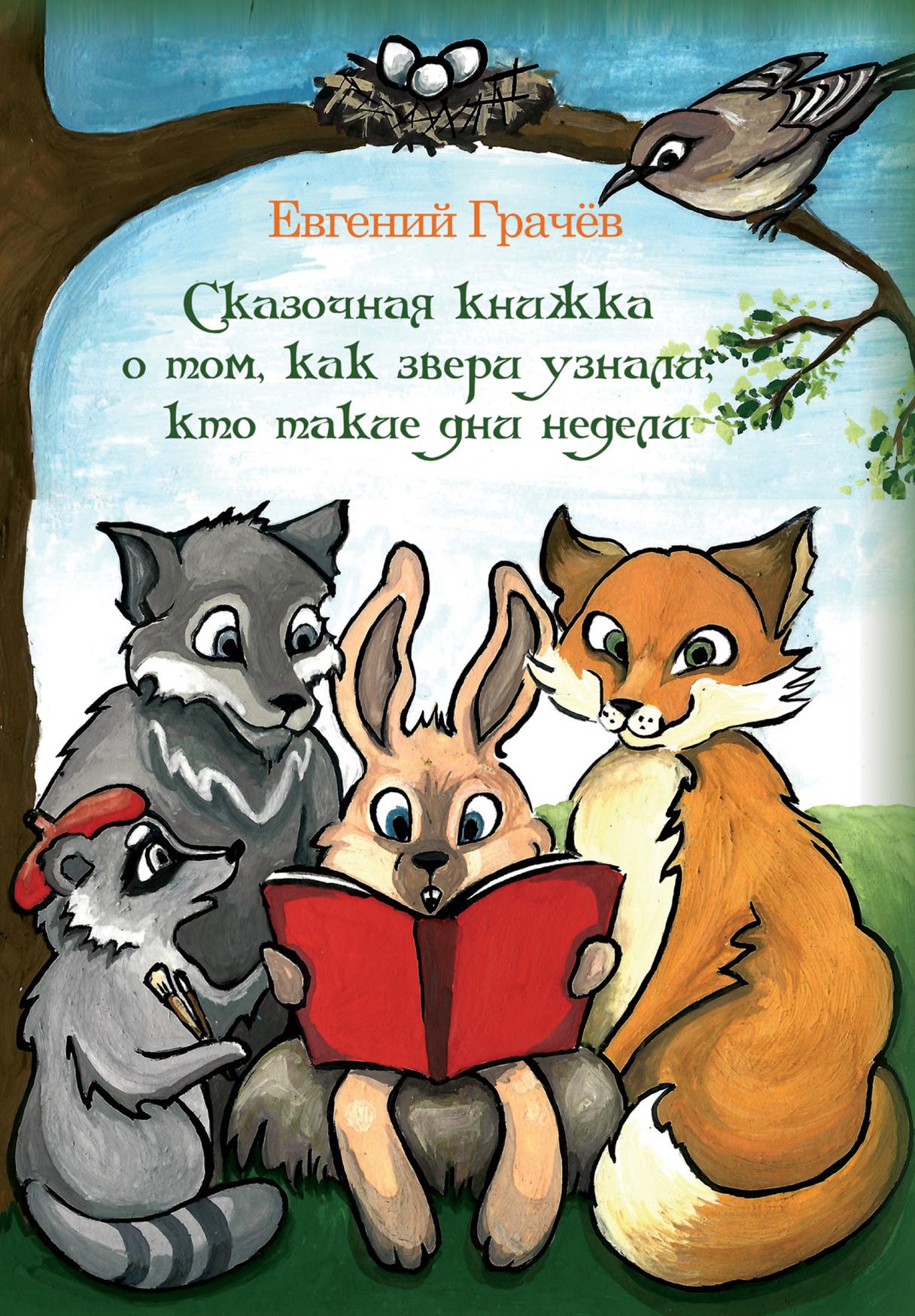 Евгений Грачёв Сказочная книжка о том, как звери узнали, кто такие дни недели денис александрович грачёв о
