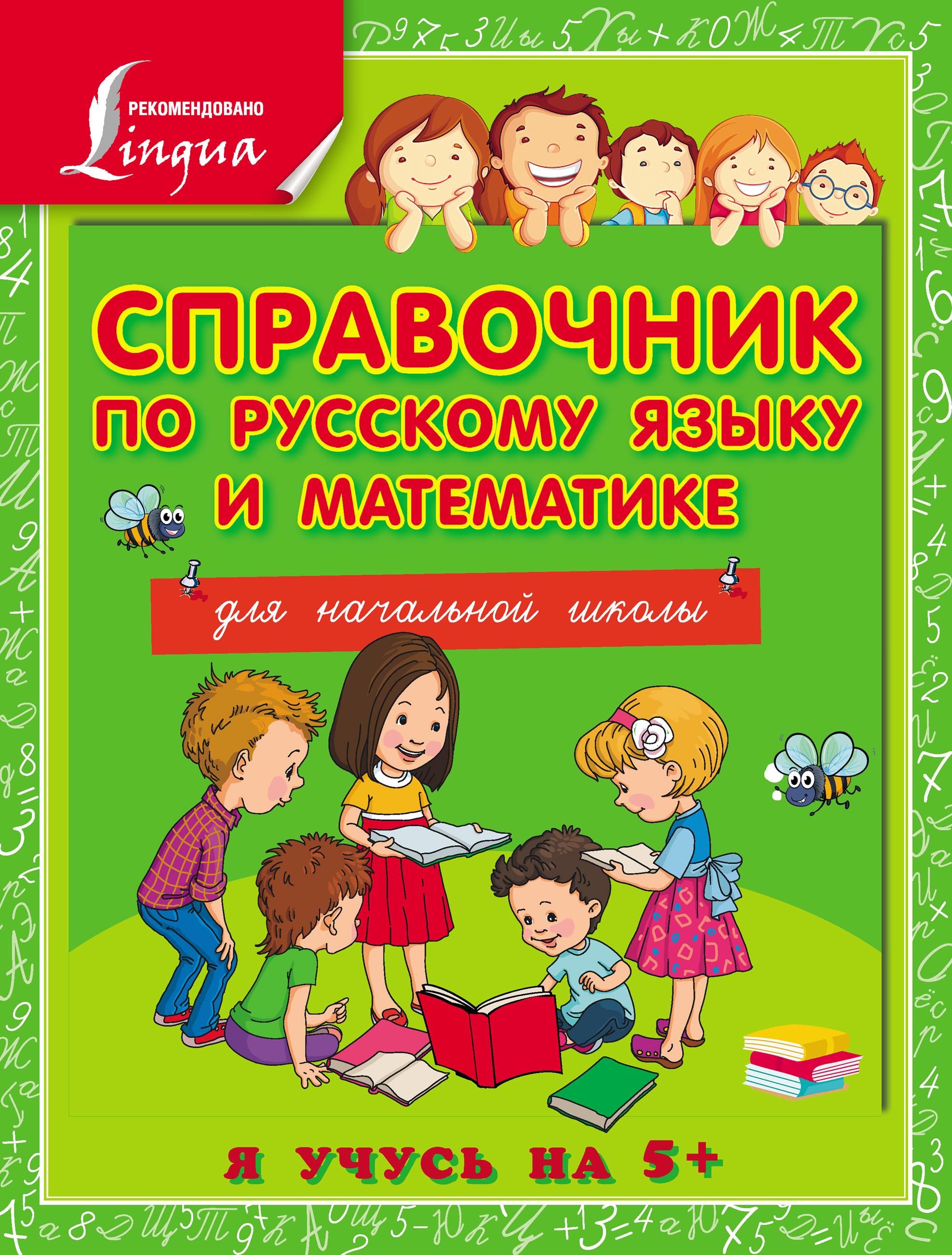 Анна Круглова Справочник по русскому языку и математике для начальной школы