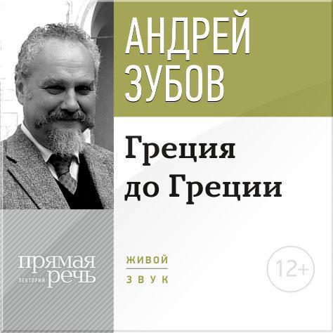 Лекция «Греция до Греции» ( Андрей Зубов  )