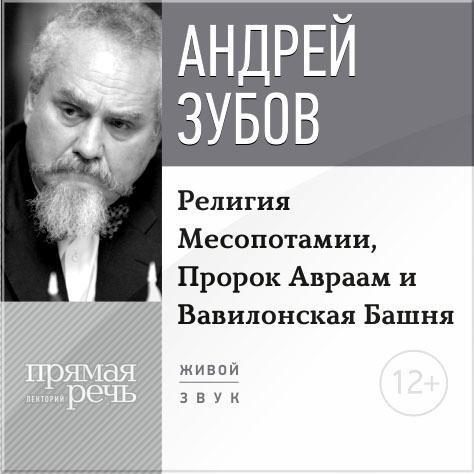 Лекция «Религия Месопотамии, Пророк Авраам и Вавилонская Башня» ( Андрей Зубов  )