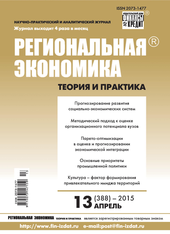 Отсутствует Региональная экономика: теория и практика № 13 (388) 2015