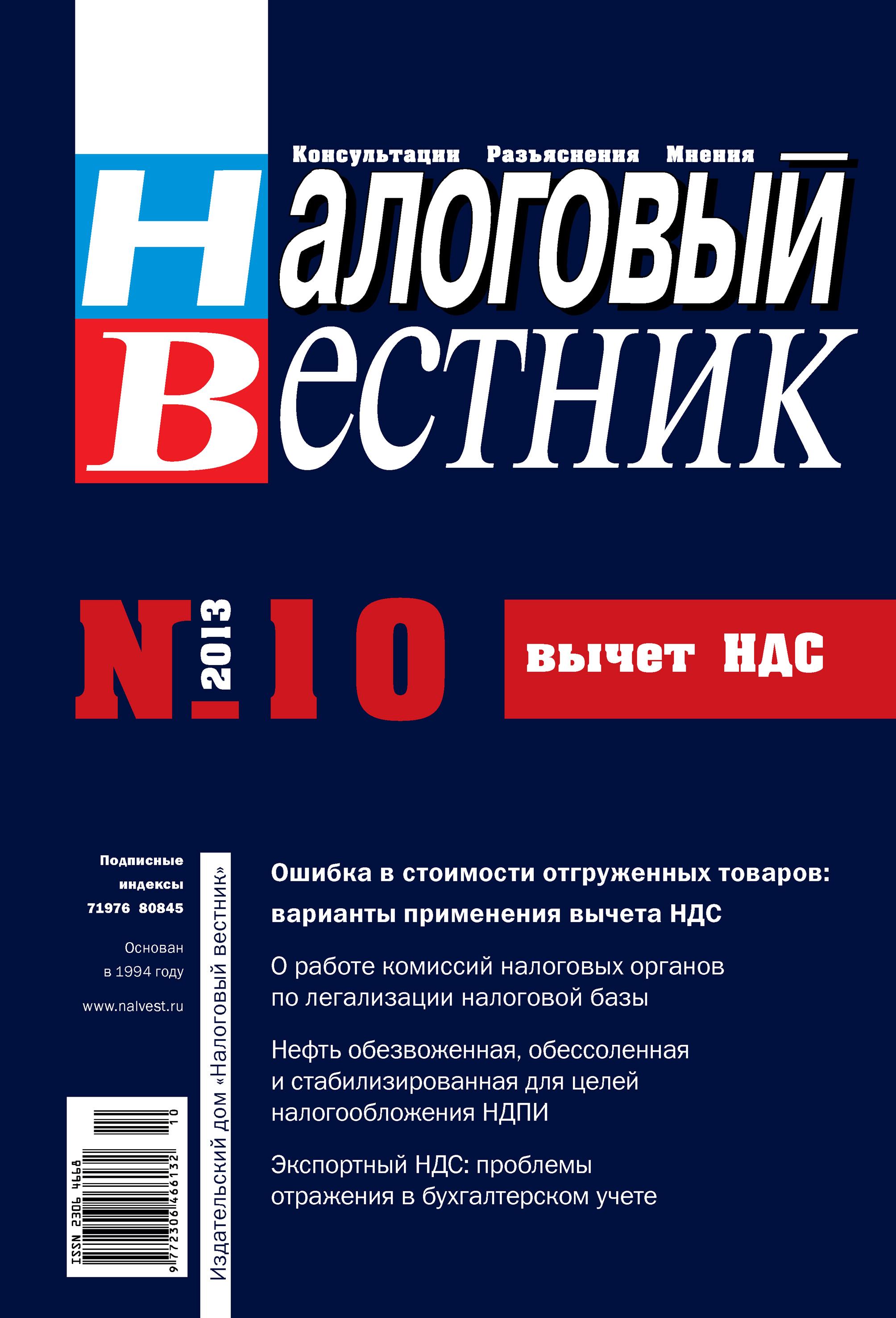 Налоговый вестник № 10/2013