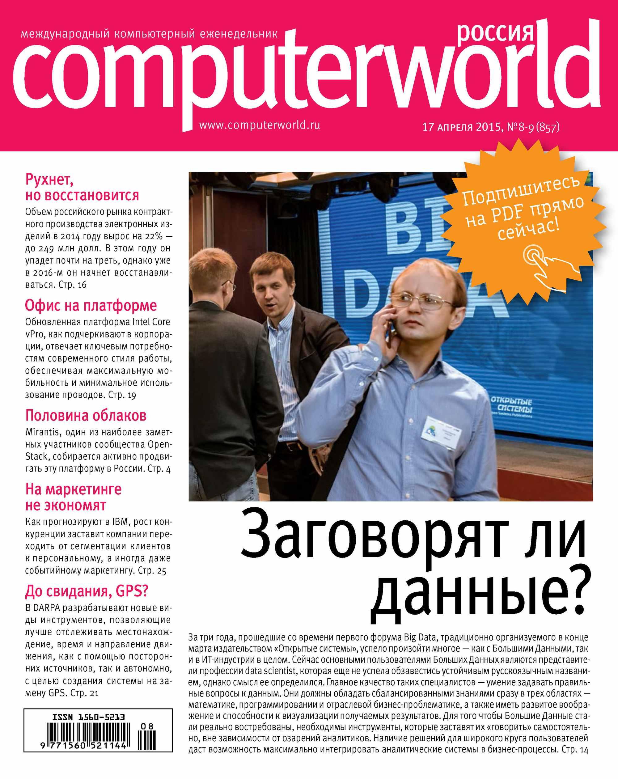 Журнал Computerworld Россия № 08-09/2015