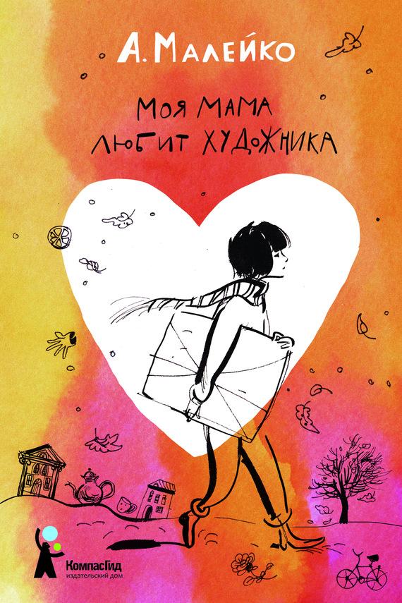 Анастасия Малейко Моя мама любит художника подвесная люстра mantra adn 6260