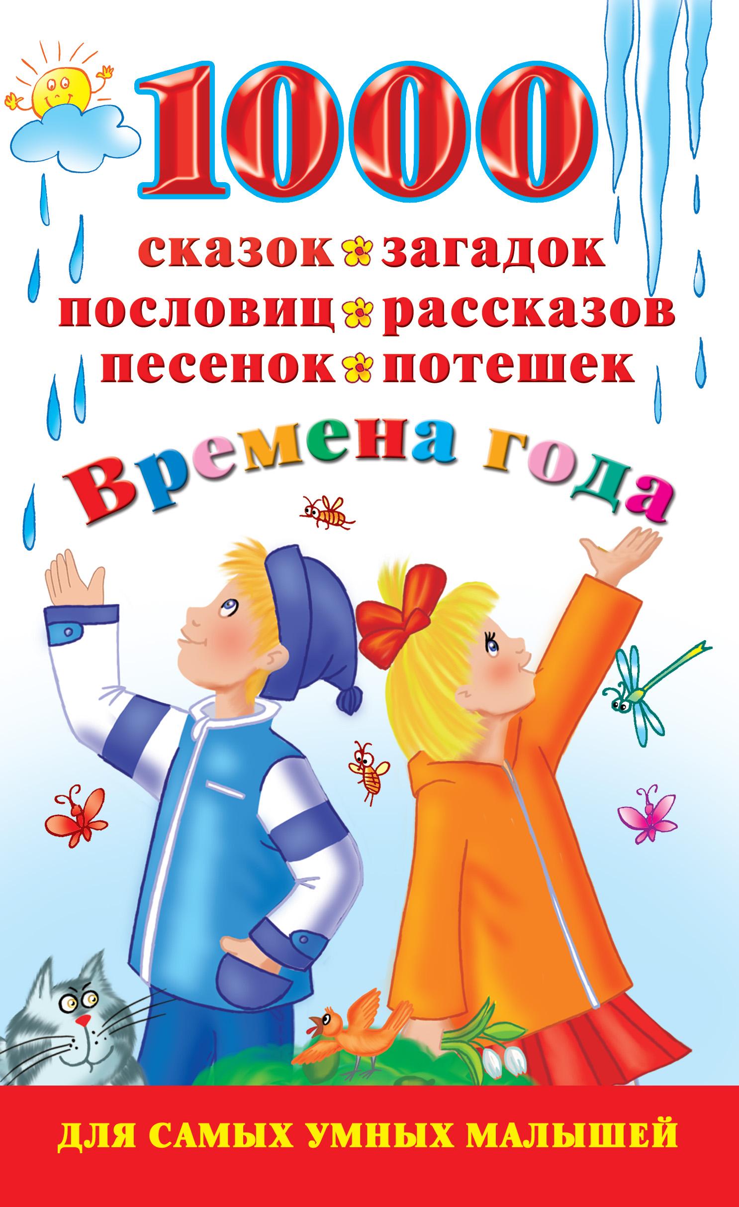 В. Г. Дмитриева 1000 сказок, загадок, пословиц, рассказов, песенок, потешек. Времена года отсутствует 1000 cказок рассказов стихов загадок для детей от 5 до 7 лет