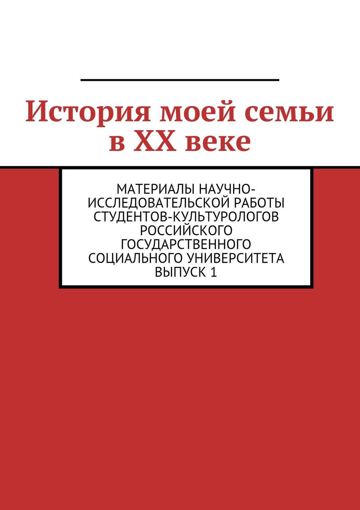 Коллектив авторов История моей семьи в XX веке