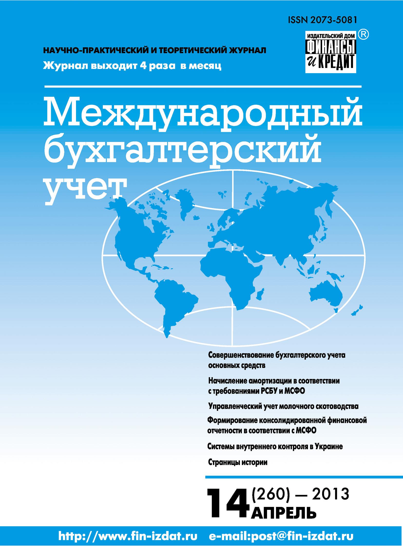 Отсутствует Международный бухгалтерский учет № 14 (260) 2013