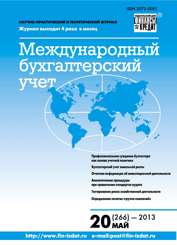 Отсутствует Международный бухгалтерский учет № 20 (266) 2013