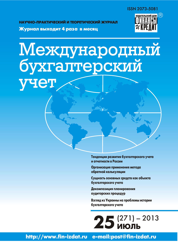Отсутствует Международный бухгалтерский учет № 25 (271) 2013 о в курныкина н э соколинская организация бухгалтерского учета в банках учебник